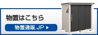 物置通販.jp